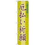 神社・仏閣のぼり旗 厄払い祈願 幅:45cm (GNB-1877)
