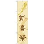 神社・仏閣のぼり旗 新嘗祭 幅:45cm (GNB-1883)