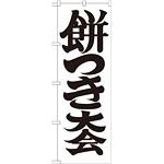 神社・仏閣のぼり旗 餅つき大会 幅:60cm (GNB-1886)
