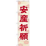 神社・仏閣のぼり旗 安産祈願 45cm幅 幅:45cm (GNB-1887)
