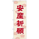 神社・仏閣のぼり旗 安産祈願 45cm幅 幅:60cm (GNB-1888)