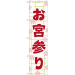 神社・仏閣のぼり旗 お宮参り 幅:45cm (GNB-1889)