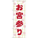 神社・仏閣のぼり旗 お宮参り 幅:60cm (GNB-1890)