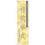 神社・仏閣のぼり旗 神前挙式 幅:45cm (GNB-1893)