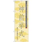 神社・仏閣のぼり旗 神前挙式 幅:60cm (GNB-1894)