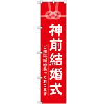 神社・仏閣のぼり旗 神前結婚式 幅:45cm (GNB-1895)