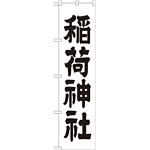 神社・仏閣のぼり旗 稲荷神社 幅:45cm (GNB-1899)