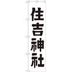 神社・仏閣のぼり旗 住吉神社 幅:45cm (GNB-1901)