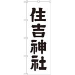 神社・仏閣のぼり旗 住吉神社 幅:60cm (GNB-1902)