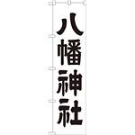 神社・仏閣のぼり旗 八幡神社 幅:45cm (GNB-1903)