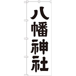 神社・仏閣のぼり旗 八幡神社 幅:60cm (GNB-1904)