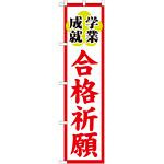 神社・仏閣のぼり旗 合格祈願 幅:45cm (GNB-1905)