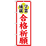 神社・仏閣のぼり旗 合格祈願 幅:60cm (GNB-1906)