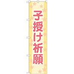 神社・仏閣のぼり旗 子授け祈願 幅:45cm (GNB-1907)