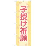 神社・仏閣のぼり旗 子授け祈願 幅:60cm (GNB-1908)