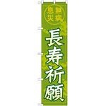 神社・仏閣のぼり旗 長寿祈願 幅:45cm (GNB-1909)
