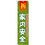 神社・仏閣のぼり旗 家内安全 幅:45cm (GNB-1911)