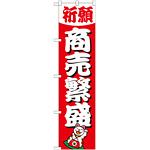 神社・仏閣のぼり旗 商売繁盛 幅:45cm (GNB-1913)