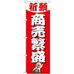 神社・仏閣のぼり旗 商売繁盛 幅:60cm (GNB-1914)