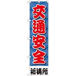 神社・仏閣のぼり旗 交通安全 幅:45cm (GNB-1915)