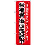 選挙のぼり旗 候補者街頭演説中 (GNB-1926)