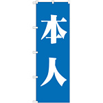 選挙のぼり旗 本人 色:青 (GNB-1929)
