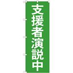 選挙のぼり旗 支援者演説中 (GNB-1930)
