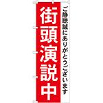 選挙のぼり旗 街頭演説中 (GNB-1931)