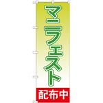 選挙のぼり旗 マニフェスト配布中 (GNB-1933)