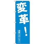 選挙のぼり旗 変革! (GNB-1936)
