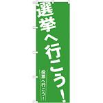 選挙のぼり旗 選挙へ行こう! (GNB-1937)