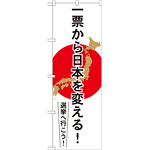 選挙のぼり旗 一票から日本を変える (GNB-1939)