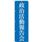 選挙のぼり旗 政治活動報告会 (GNB-1942)