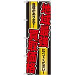 のぼり旗 地域最強買取価格 (GNB-1962)