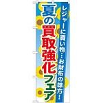 のぼり旗 買取強化フェア 内容:夏 (GNB-1965)