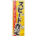 のぼり旗 スピード査定 (GNB-1968)