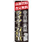 のぼり旗 高額買取 内容:ライター・万年筆 (GNB-1979)
