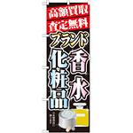 のぼり旗 高額買取 内容:香水・化粧品 (GNB-1981)