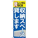 のぼり旗 貸レンタルBOX 収納スペース貸 (GNB-1984)