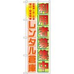 のぼり旗 利用者募集中 レンタル倉庫 (GNB-1986)