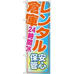のぼり旗 レンタル倉庫 24時間OK 安心 (GNB-1987)