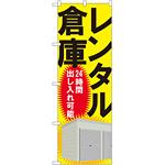 のぼり旗 レンタル倉庫 24時間出し入 (GNB-1988)
