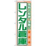 のぼり旗 レンタル倉庫 荷物の収納・保 (GNB-1989)