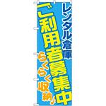 のぼり旗 レンタル倉庫 ご利用者募集 (GNB-1990)