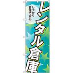 のぼり旗 レンタル倉庫 しっかり管理 (GNB-1992)