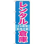のぼり旗 レンタル倉庫 (GNB-1993)