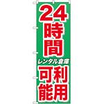 のぼり旗 24時間利用可能 レンタル倉 (GNB-1994)