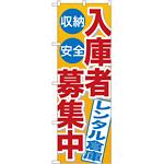 のぼり旗 入庫者募集中 レンタル倉庫 (GNB-1995)