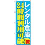 のぼり旗 レンタル倉庫 24時間利用可能 (GNB-1996)