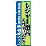 のぼり旗 内容:レジャー用品入れませんか? (GNB-2000)